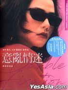 Double Fixation (1987) (Blu-ray) (Digitally Remastered) (Hong Kong Version)