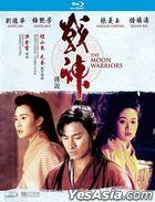 战神传说 (1992) (Blu-ray) (修复版) (香港版)