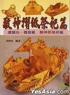 Jing Shen Zhe Zhi Ji Si Pian