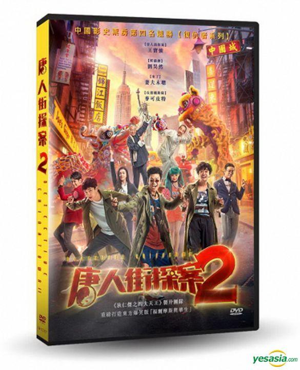 Yesasia Detective Chinatown 2 2018 Dvd Taiwan Version Dvd Liu Hao Ran Xiao Yang Garageplay Inc Mainland China Movies Videos Free Shipping North America Site