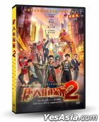 Detective Chinatown 2 (2018) (DVD) (Taiwan Version)