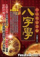 Yi Ci Wan Quan Xue Hui Ba Zi Xue