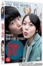 Very Ordinary Couple (DVD) (2-Disc) (Korea Version)