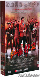 The Red Guards (2015) (DVD) (Ep. 1-34) (End) (China Version)