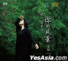 This Life Is About Your Scenery (DSD) (China Version)