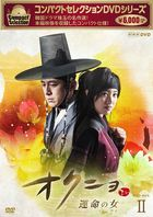The Flower in Prison (DVD) (Box 2) (Compact Selection Edition) (Japan Version)