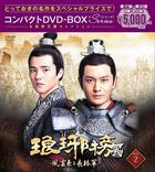 Nirvana in Fire 2 (DVD) (Box 2) (Compact Special Price Edition) (Japan Version)
