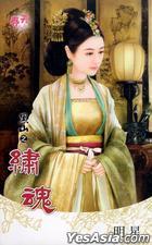 Chun Tian 224 -  Hei Shan Zhi Xiu Hun