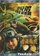 Railroad Tigers (2016) (DVD) (Malaysia Version)