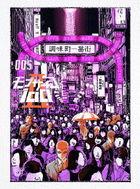 Mob Psycho 100 2 Vol.5 (Blu-ray)  (Japan Version)
