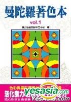 曼陀羅著色本 (01)