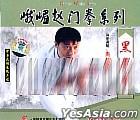 E Mei Zhao Men Quan Xi Lie - Hei Hu Quan (VCD) (China Version)