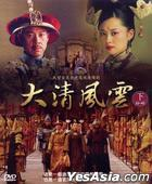 Heroic Legend Of Chin Dynasty (AKA: The Ching Dynasty) (DVD) (Part II) (End) (Taiwan Version)