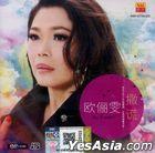 撒謊 (CD + Karaoke DVD) (マレーシア版) - 歐儷雯