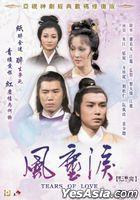 風塵淚 (1980) (DVD) (13-24集) (完) (ATV劇集)