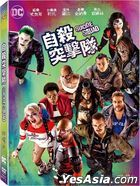 Suicide Squad (2016) (DVD) (2-Disc Edition) (Taiwan Version)