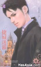Zhen Ai Jing Zuan 056 -  Fang Kong Te Sha  Wai Chuan : Jie Cheng Mi Wu