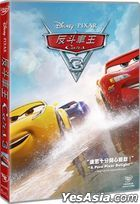 Cars 3 (2017) (DVD) (Hong Kong Version)