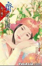 Zhen Ai Jing Zuan 055 -  Jin Xiu Qian Cheng Zhi Qi : Qi Jia Zhi Guo