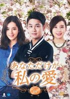 Only You, My Love DVD-Box 6 (Japan Version)