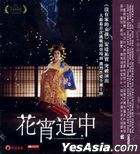 A Courtesan with Flowered Skin (2014) (VCD) (Hong Kong Version)