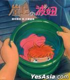 Ponyo on the Cliff by the Sea (Taiwan Version)