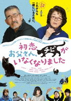 Only The Cat Knows (DVD) (Japan Version)