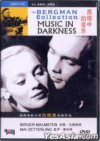 Music In Darkness (DVD) (English Subtitled) (China Version)