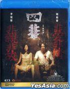 Guilty (2015) (Blu-ray) (Hong Kong Version)