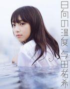 Nogizaka46 Yoda Yuki First Photobook 'Hinata no Ondo'