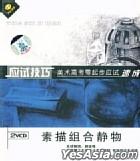 Ying Shi Ji Qiao  Mei Shu Gao Kao Ling Qi Bu Ying Shi Su Cheng  Su Miao Zu He Jing Wu (VCD) (China Version)