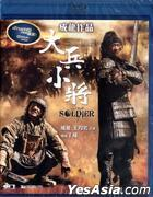 Little Big Soldier (Blu-ray) (Hong Kong Version)