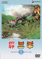 TSURIKICHI SANPEI DISC 11 (Japan Version)