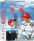 Lao Da De Xing Fu (DVD) (End) (Taiwan Version)