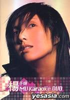 楊千嬅 MV Karaoke (DVD)