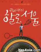 Hello Seoul (Book + CD) (Korean Language)