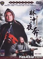 Pursuit (DVD) (Taiwan Version)