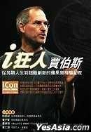 i Kuang Ren Jia Bo Si: Cong Ling Lei Ren Sheng Dao Chao Ku Chuang Xin De Pin Guo