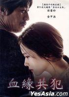 血缘共犯 (2013) (DVD) (台湾版)