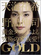 Gold DVD Box (DVD) (Japan Version)