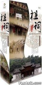 祖祠 (DVD) (1-98集) (完) (台湾版)