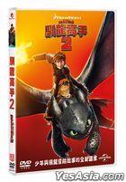 馴龍高手2 (2014) (DVD) (台灣版)