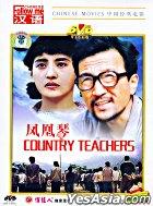 凤凰琴 (DVD) (中英文字幕) (中国版)