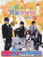 蜂蜜幸運草(ハチミツとクローバー) 台湾ドラマOST (夢幻影音版) (CD+DVD)