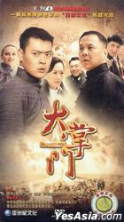 大掌門 (H-DVD) (經濟版) (完) (中国版)