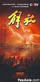 Jie Fang (DVD) (End) (China Version)