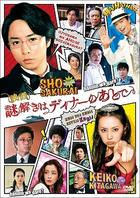 The After-Dinner Mysteries (2013) (DVD) (Standard Edition) (Japan Version)