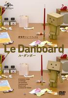 Le Danboard (DVD) (Normal Edition)(Japan Version)