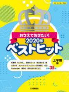 gakufu 2020 besuto hitsuto kamihankihen piano soro chiyuukiyuu osaete okitai osaeteokitai