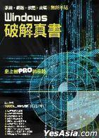 Windows Po Jie Zhen Shu -  Xi Tong‧ Wang Lu‧ Ruan Ti‧ Mi Ma Wu Suo Bu Po